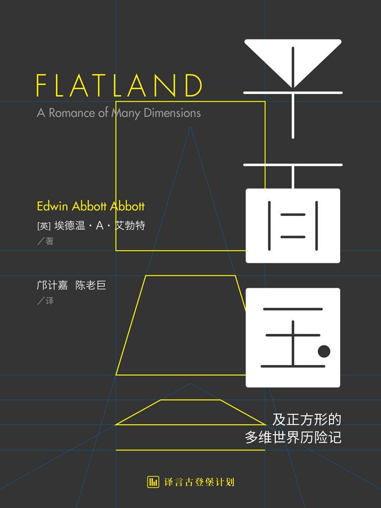 平面国:及正方形的多维世界历险记(早期科幻经典系列)
