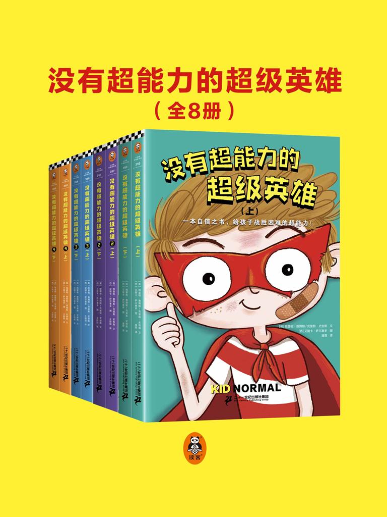 没有超能力的超级英雄(全8册)