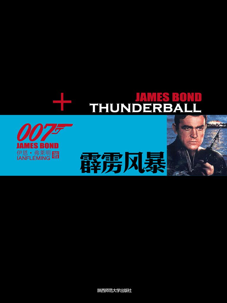 霹雳风暴(007谍海系列)
