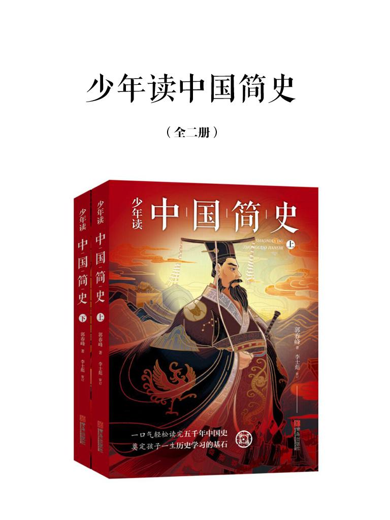 少年读中国简史(全二册)