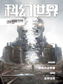 科幻世界·2017年第9期
