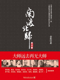 南渡北归(全六册)