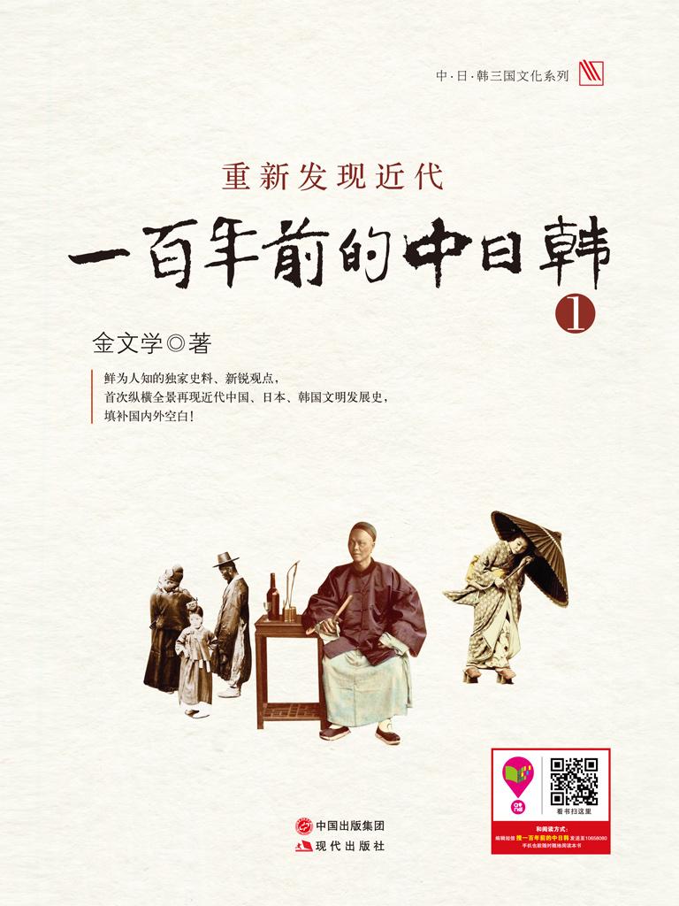 重新发现近代:一百年前的中日韩(第1部)