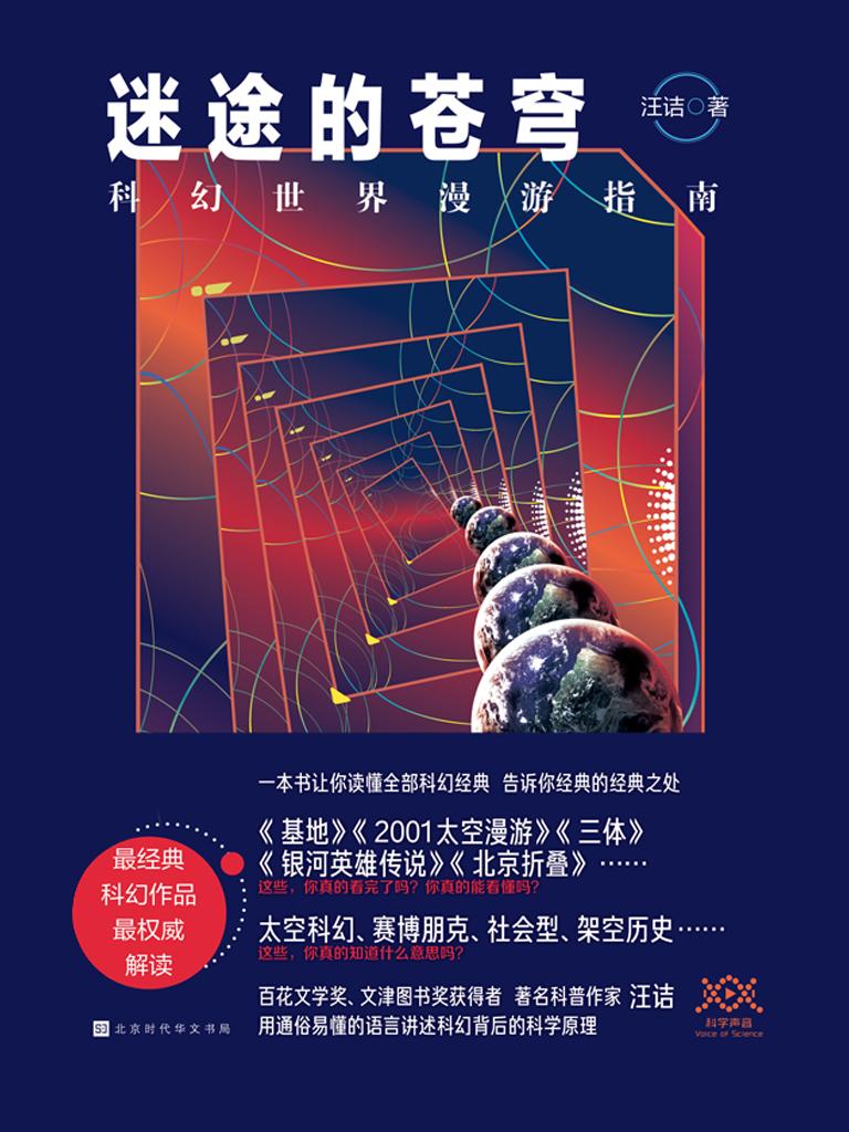 迷途的苍穹:科幻世界漫游指南
