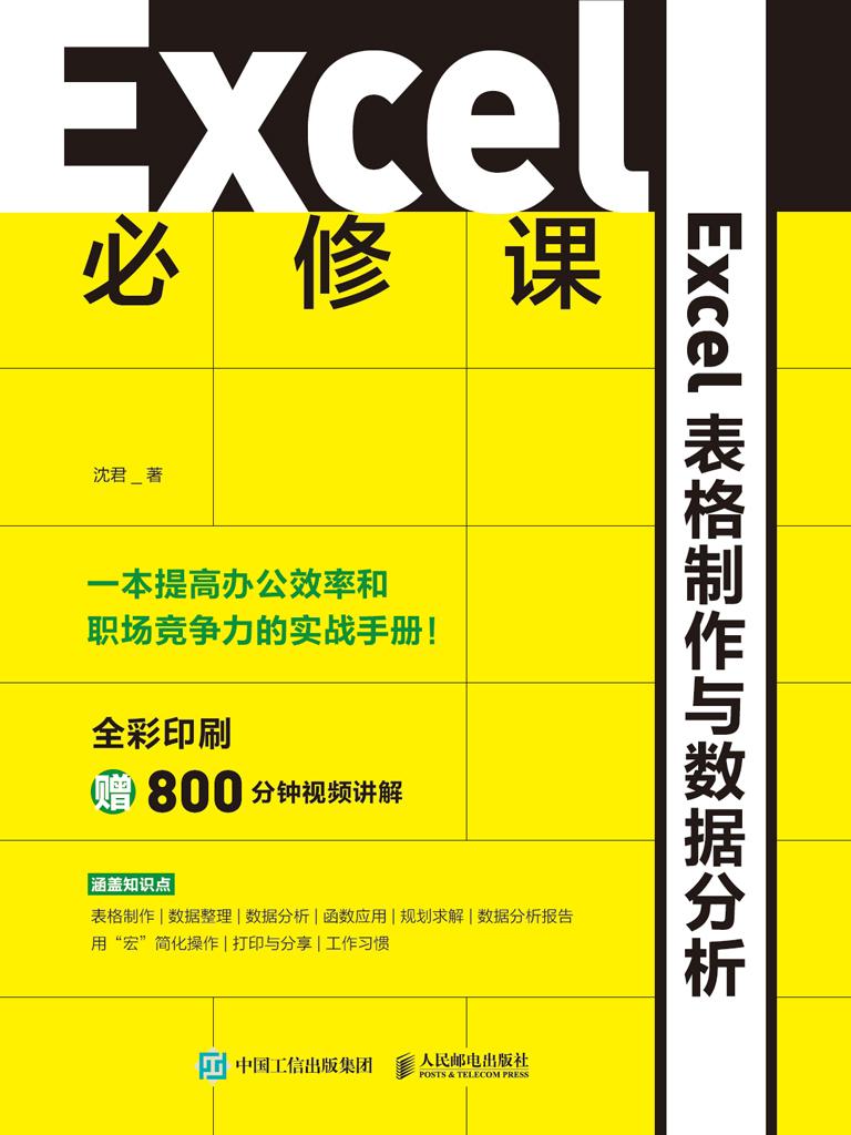 Excel 必修课:Excel表格制作与数据分析