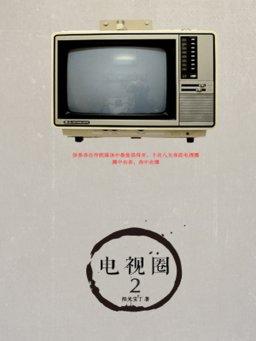 电视圈2(千种豆瓣高分原创作品·看行业)