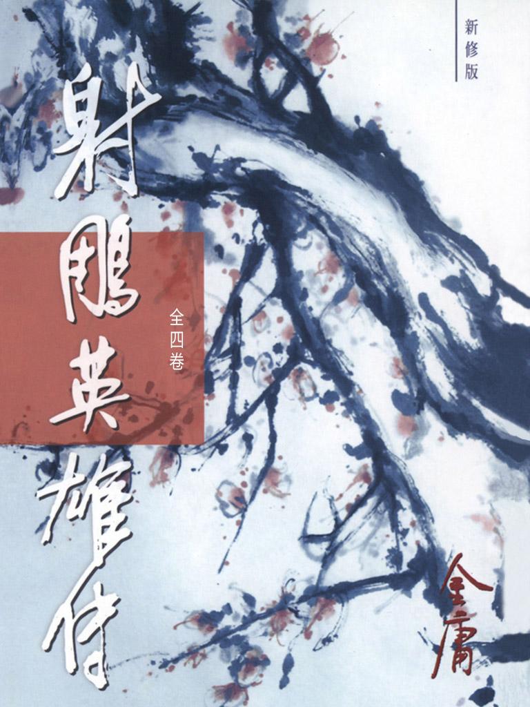 射雕英雄傳(新修版·全四卷)