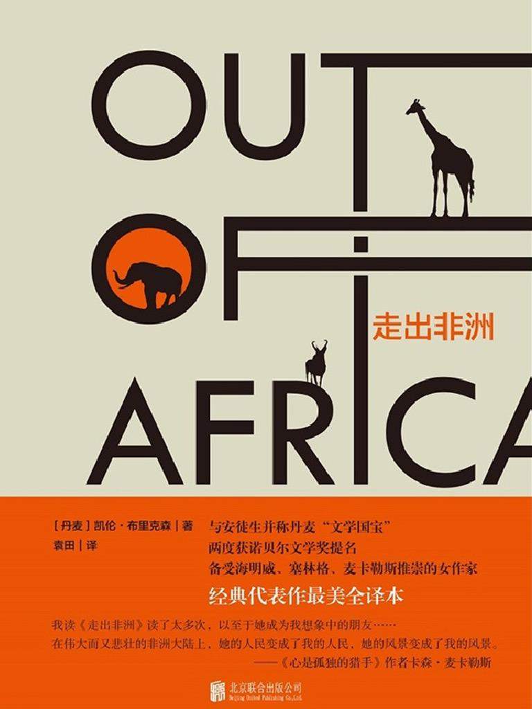 走出非洲(同名电影原著小说)