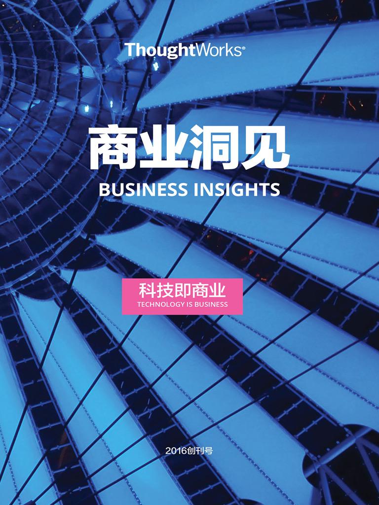 ThoughtWorks商业洞见:科技驱动的商业变革