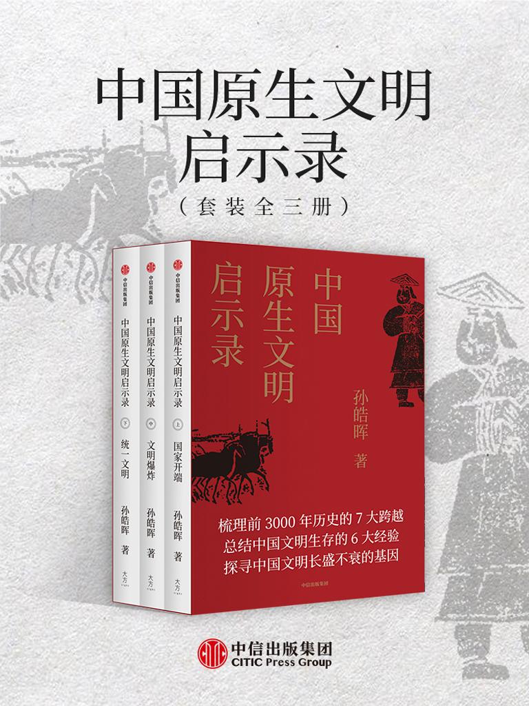 中国原生文明启示录(全三册 2020全新修订版)