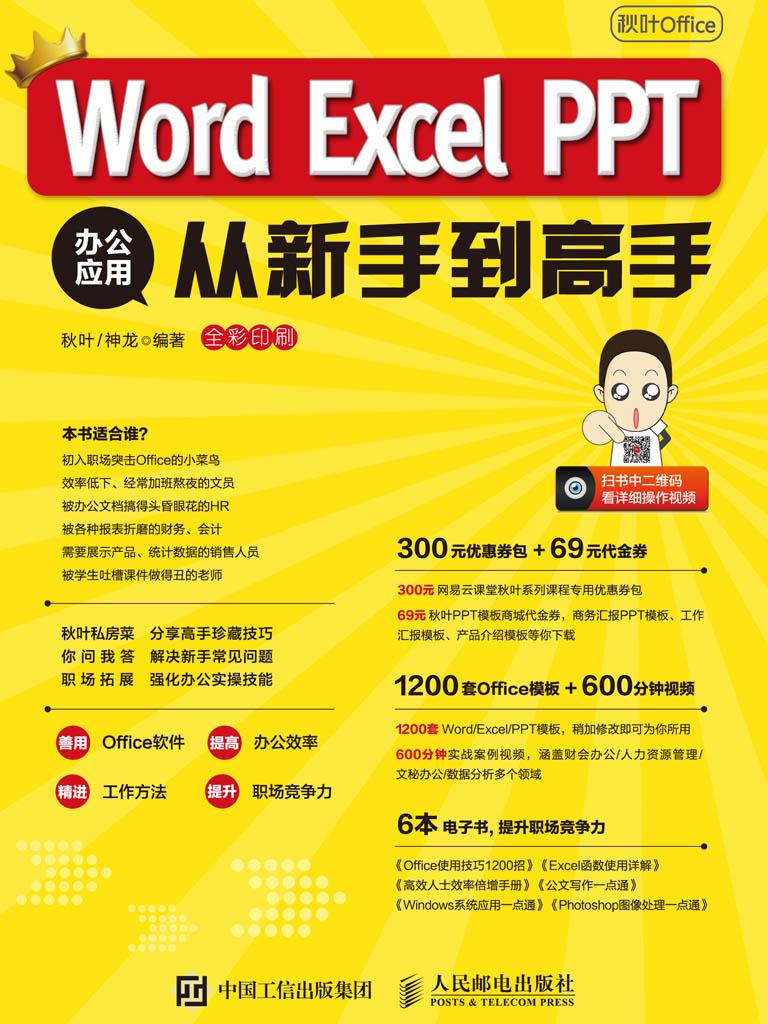 秋叶Office:Word Excel PPT办公应用从新手到高手