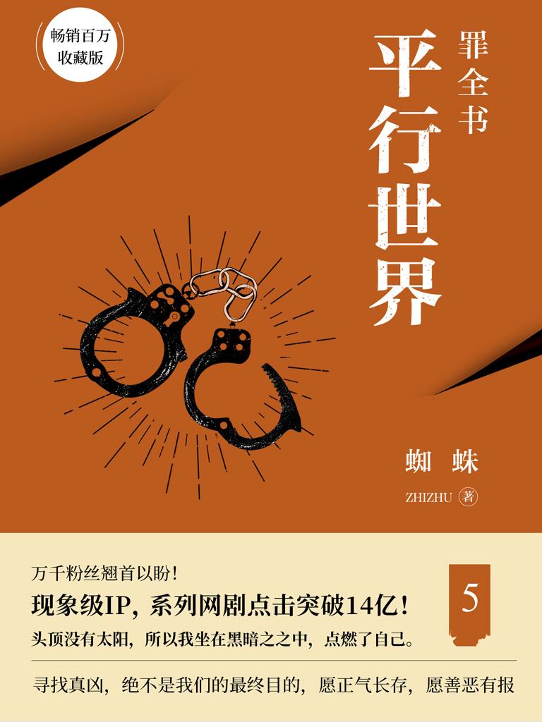 罪全书 5(新版)