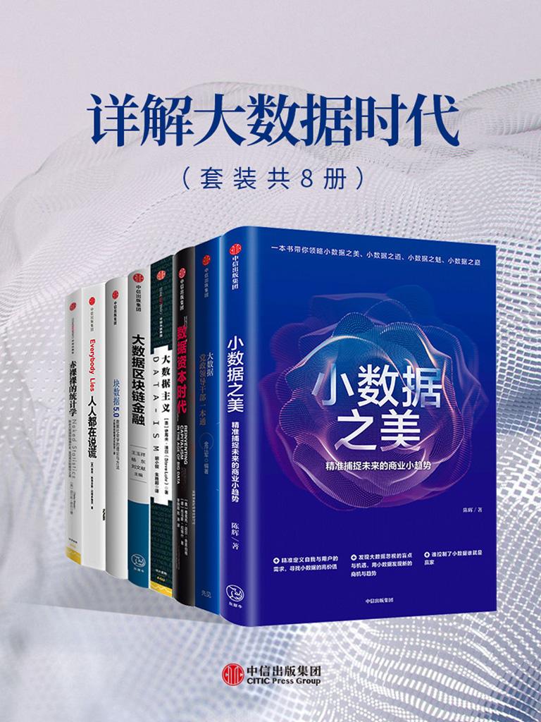 详解大数据时代(套装共8册)