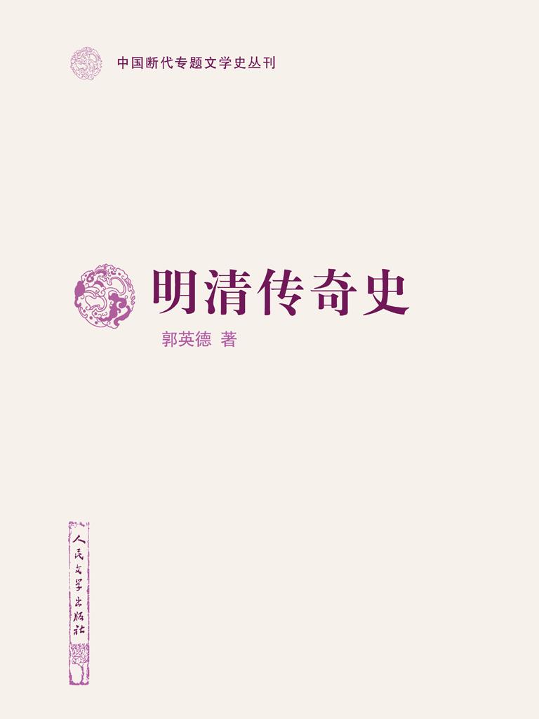 明清传奇史(中国断代专题文学史丛刊)
