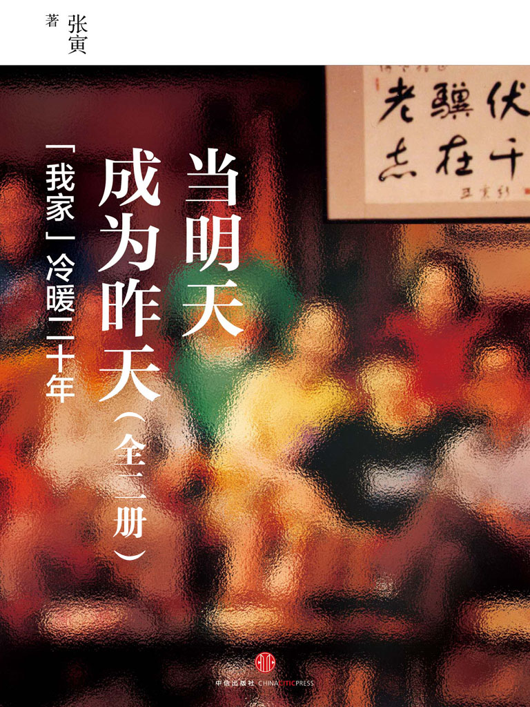 当明天成为昨天:『我家』冷暖二十年(全二册)
