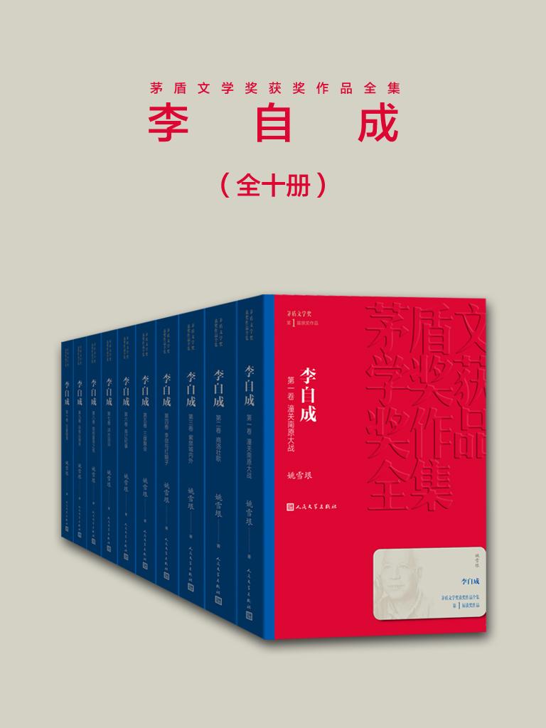 李自成(全十冊 茅盾文學獎獲獎作品全集)