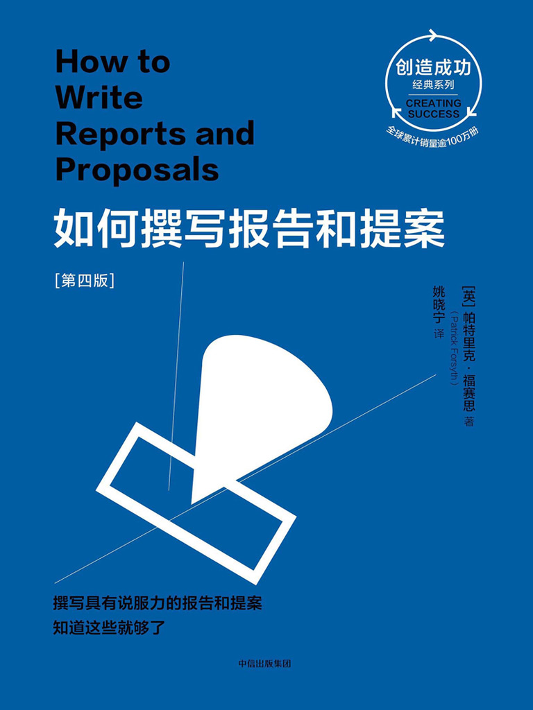 如何撰写报告和提案(第四版)