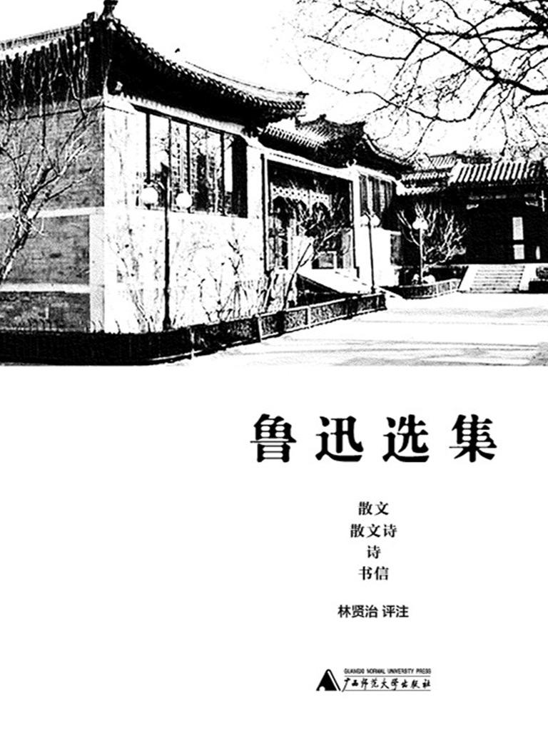 新民说:鲁迅选集·散文、散文诗、诗、书信