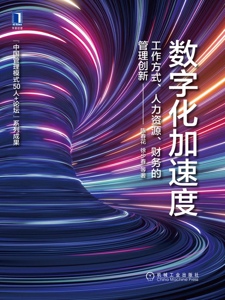 数字化加速度:工作方式、人力资源、财务的管理创新