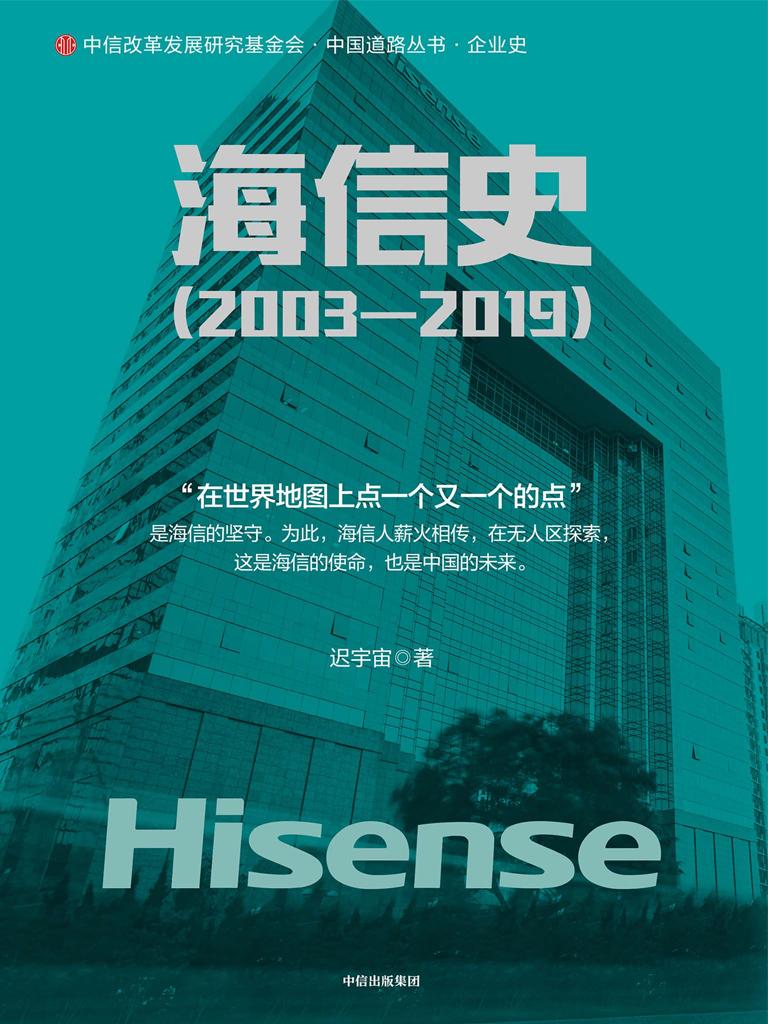 海信史(2003—2019)