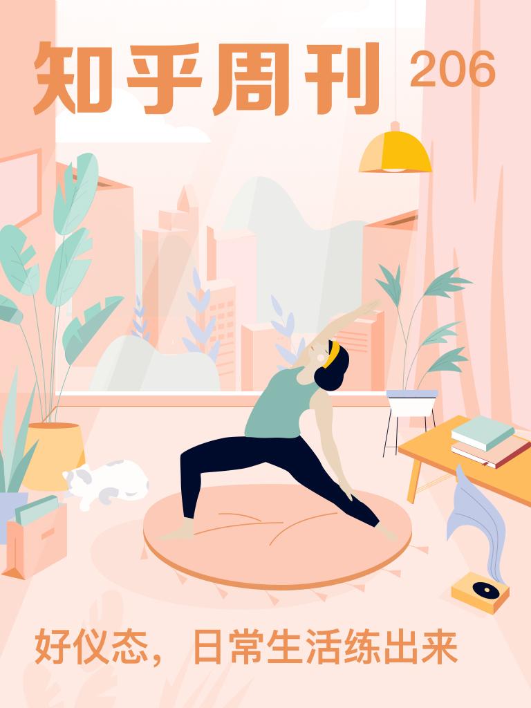 知乎周刊·好仪态,日常生活练出来(总第206期)