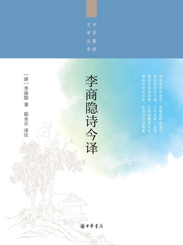 李商隐诗今译(中华聚珍文学丛书)
