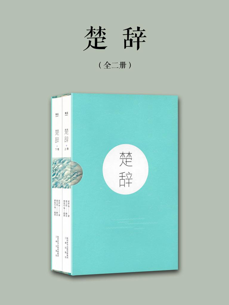 楚辞(全二册)