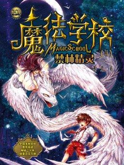 魔法学校 4:禁林精灵(小布老虎丛书)