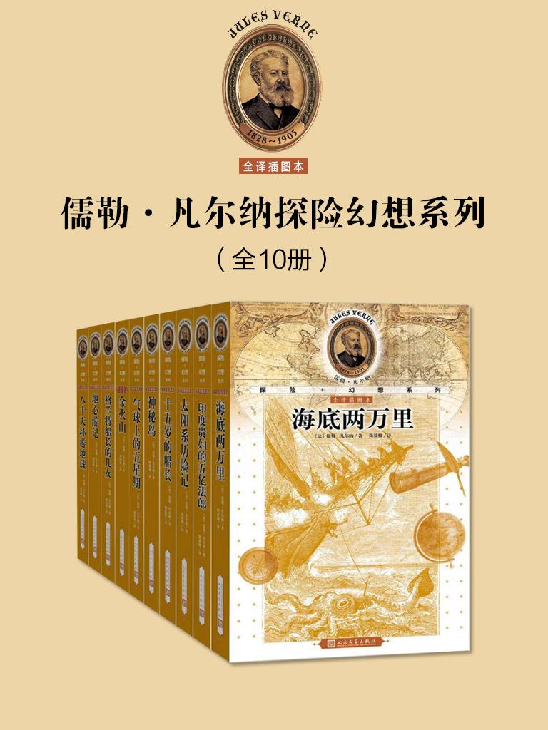 儒勒·凡尔纳探险幻想系列(全10册)