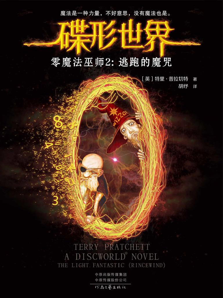 碟形世界·零魔法巫师 2:逃跑的魔咒