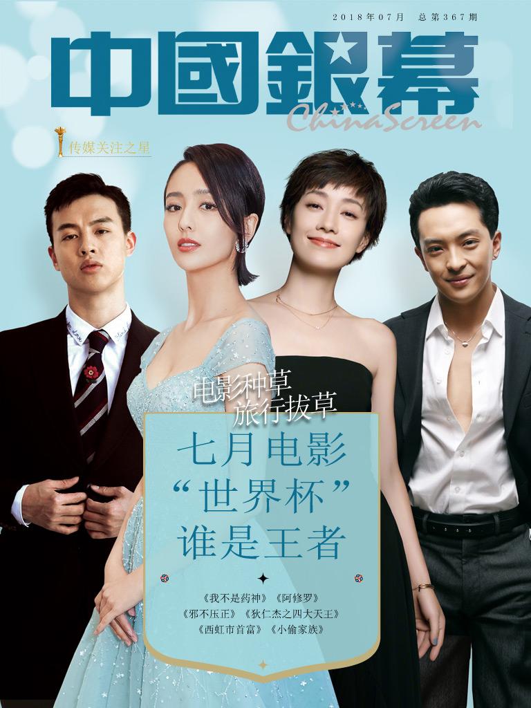 中国银幕(2018年7月)