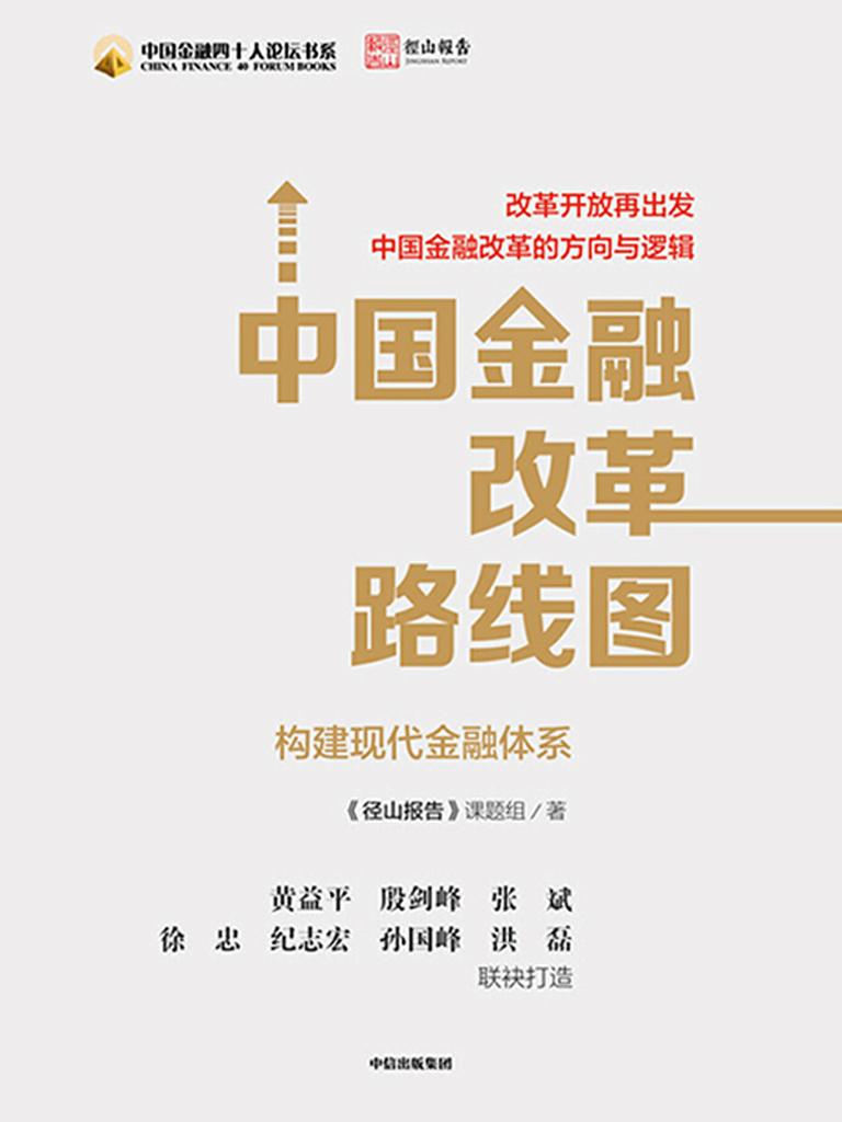 中国金融改革路线图:构建现代金融体系(中国金融四十人论坛书系)
