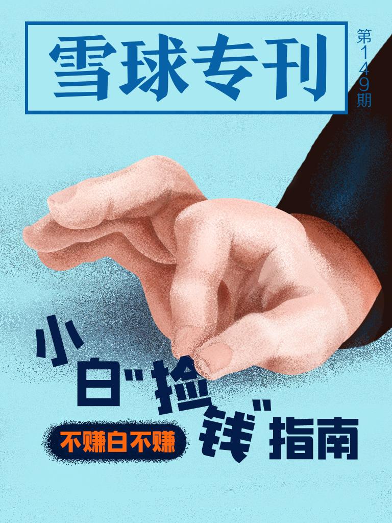 """雪球专刊·不赚白不赚:小白""""捡钱""""指南"""