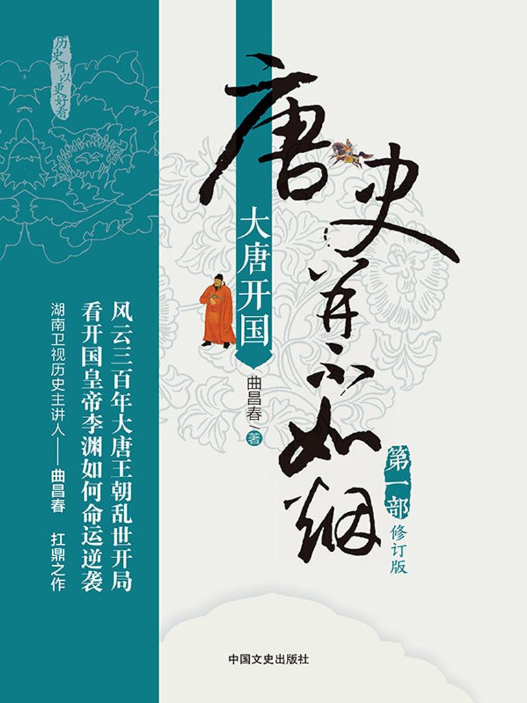 唐史并不如煙 1:大唐開國(修訂版)