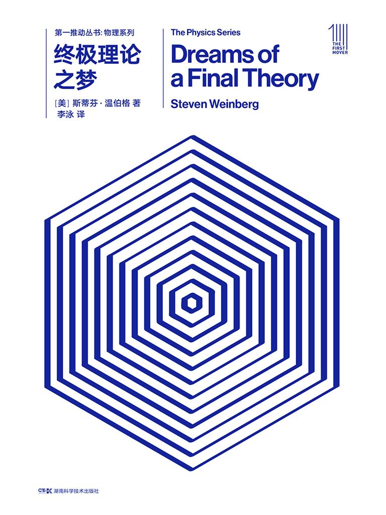 终极理论之梦(新版 第一推动丛书·物理系列)