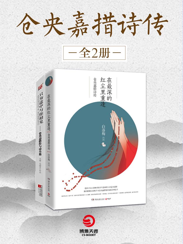仓央嘉措诗传(全二册)
