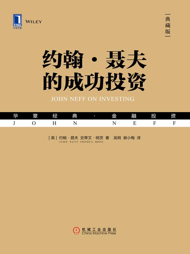 约翰·聂夫的成功投资(典藏版)