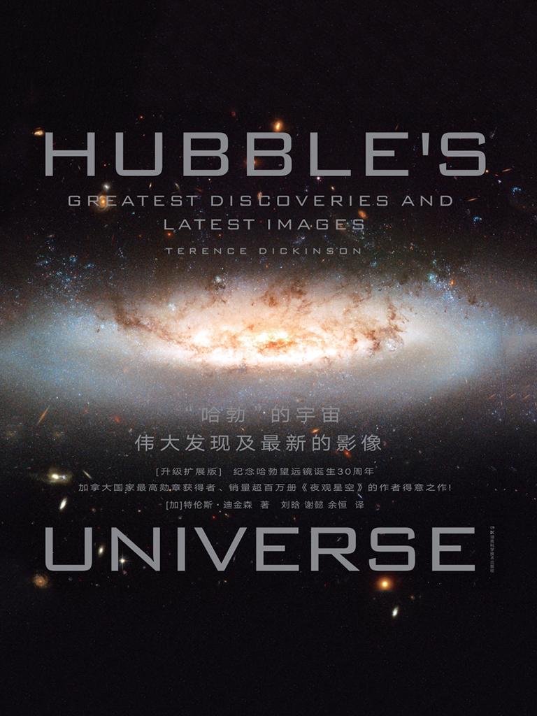 """""""哈勃""""的宇宙:偉大發現及最新的影像(升級擴展版)"""
