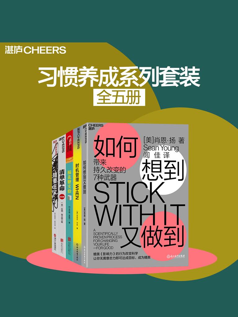 习惯养成系列(套装共5册)
