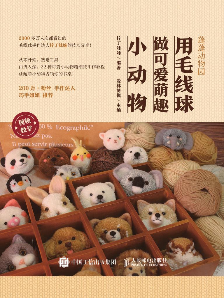 蓬蓬动物园:用毛线球做可爱萌趣小动物