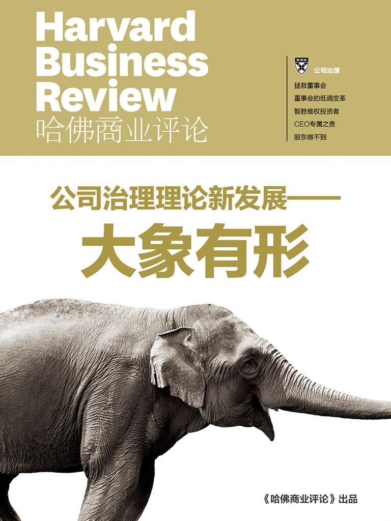 公司治理理论新发展:大象有形(哈佛商业评论)