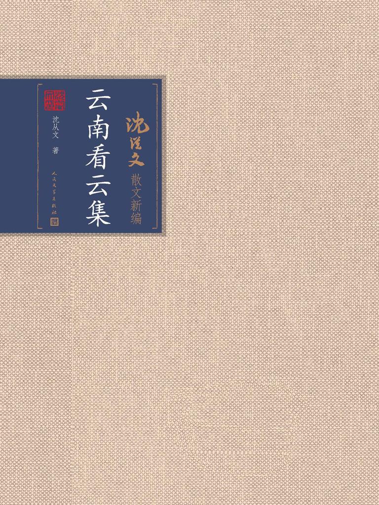 云南看云集(沈从文散文新编)