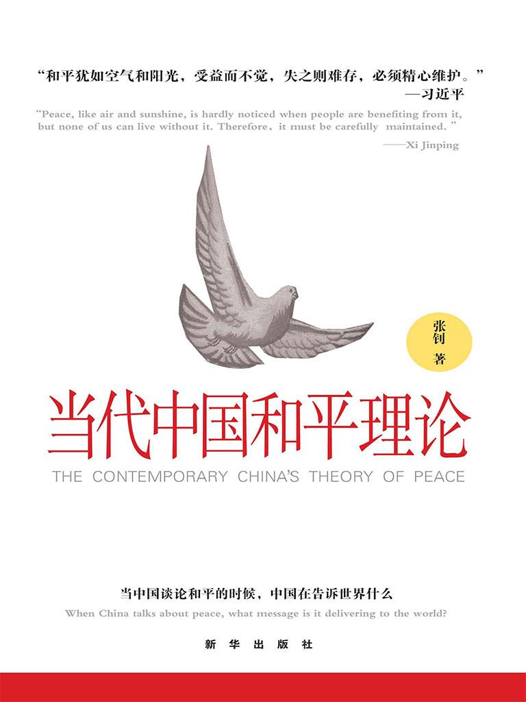 当代中国和平理论
