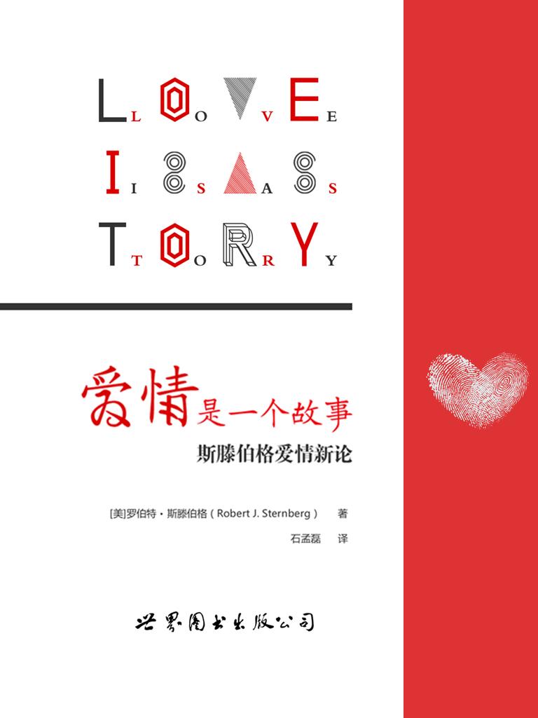 爱情是一个故事:斯滕伯格爱情新论