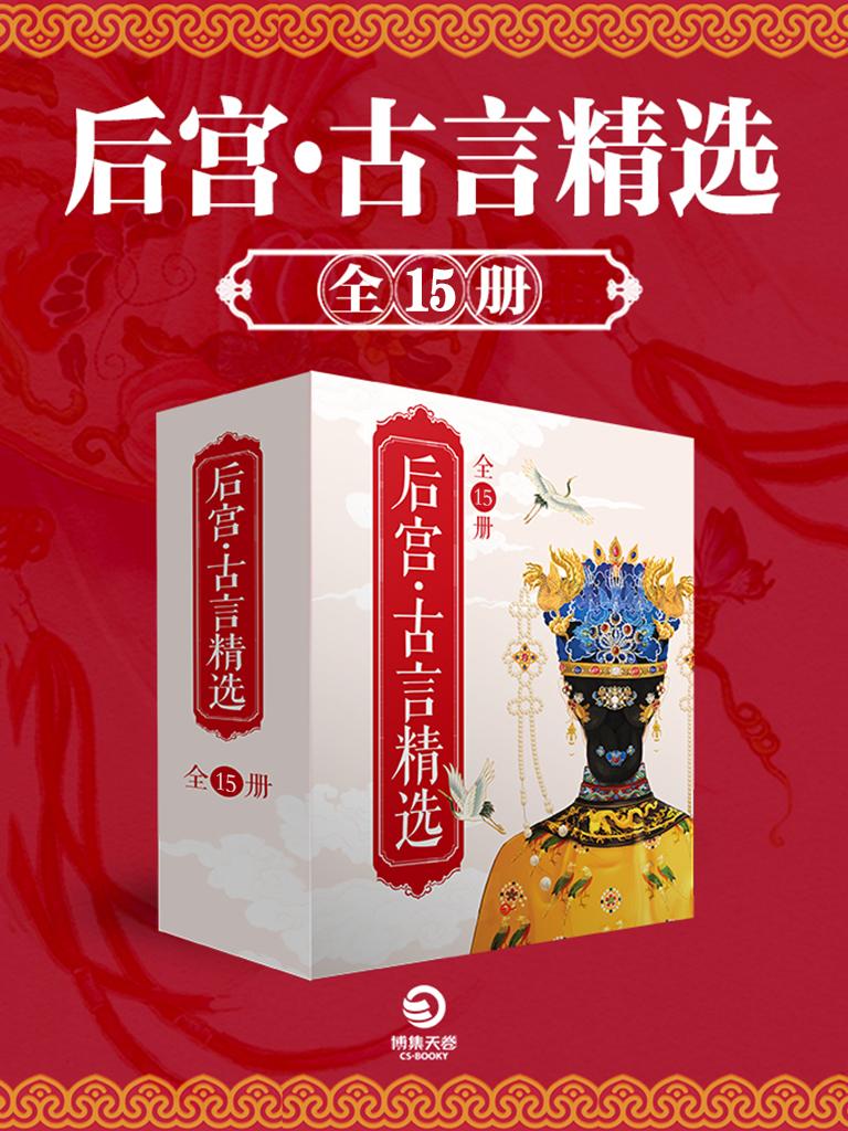 后宫·古言精选(全15册)