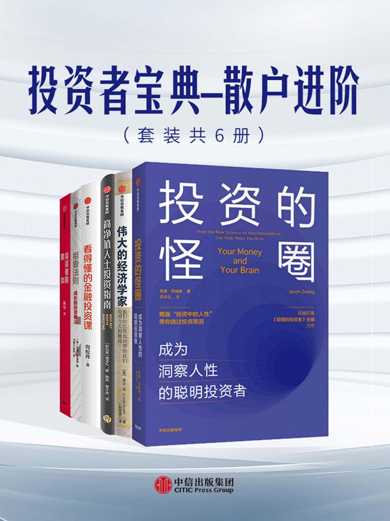 投资者宝典:散户进阶(套装共6册)
