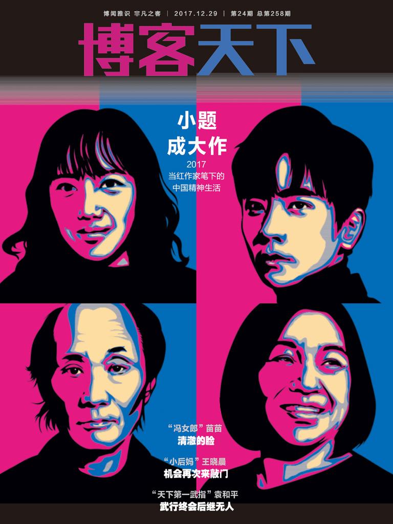 博客天下(2017年第24期)