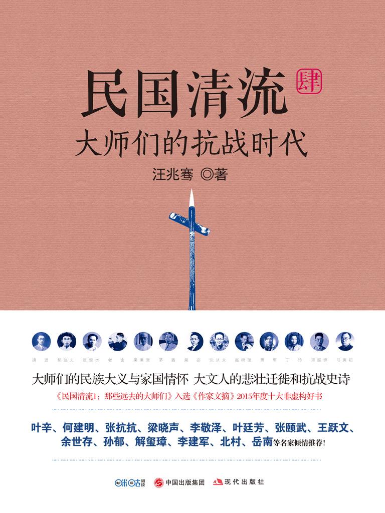 民国清流 4:大师们的抗战时代