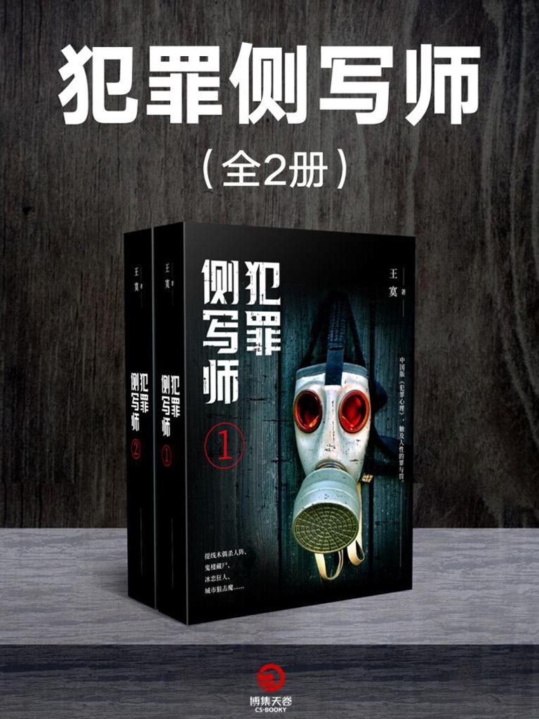犯罪侧写师(全二册)