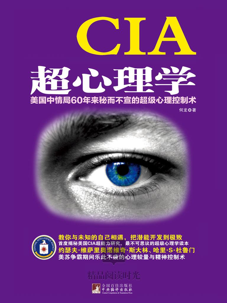 CIA超心理学
